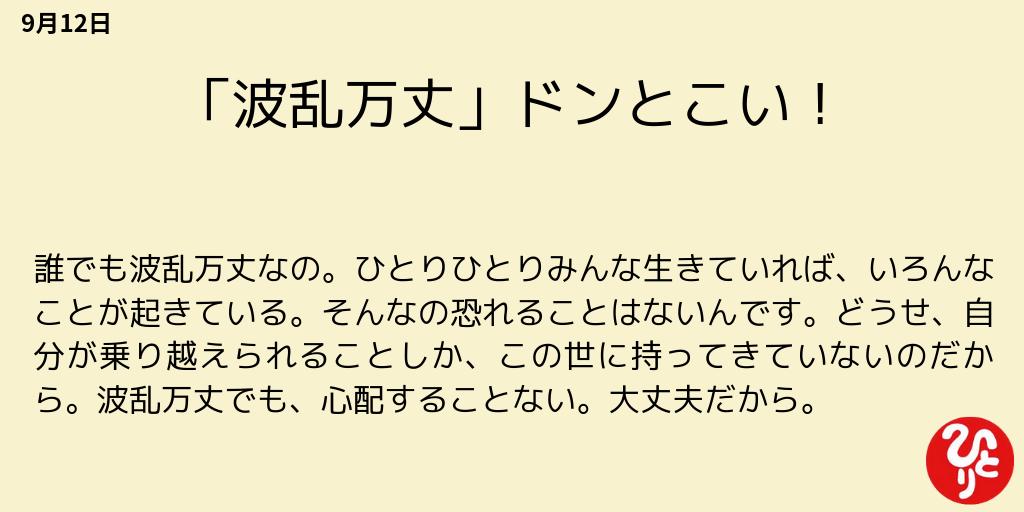 斎藤一人名言