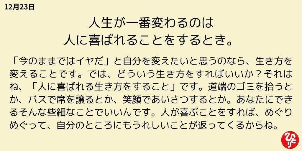 斎藤一人 一日一語 名言