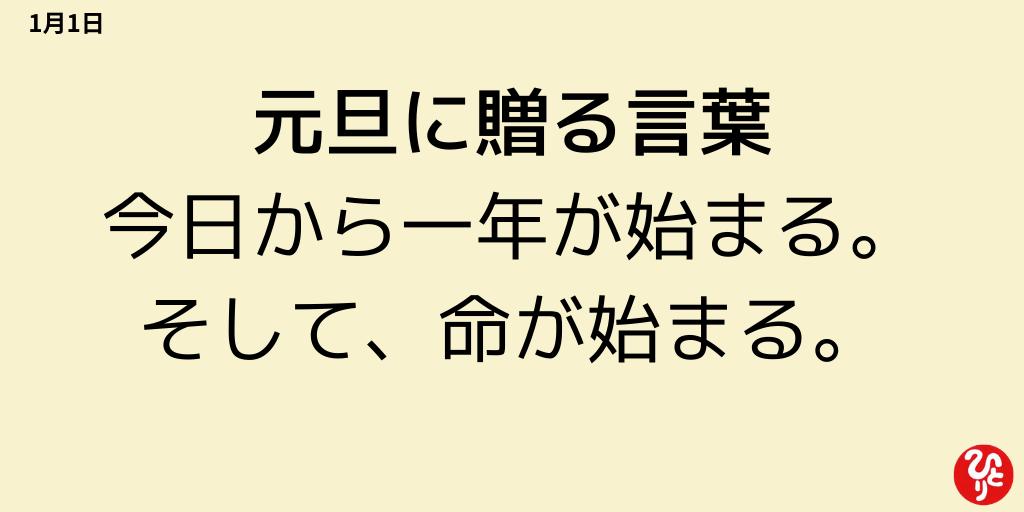 斎藤一人 一日一語 名言 1月1日
