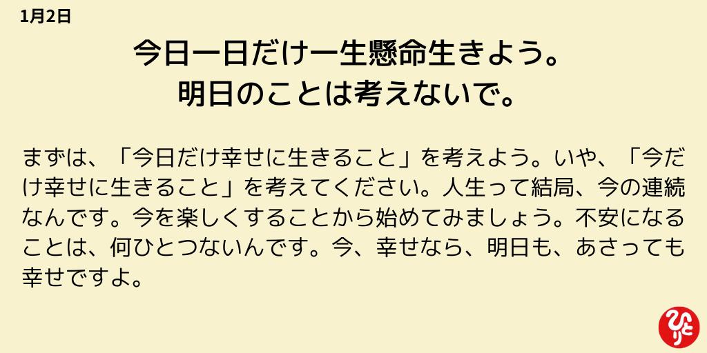 斎藤一人 一日一語 名言 1月2日