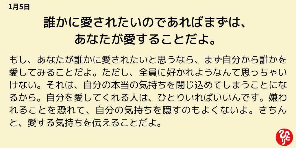 斎藤一人 一日一語 名言 1月5日