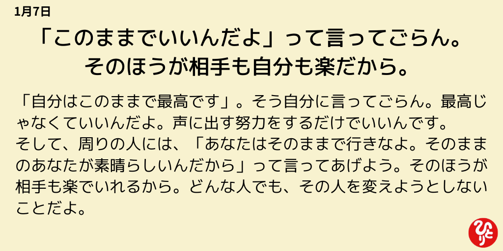 斎藤一人 一日一語 名言 1月7日