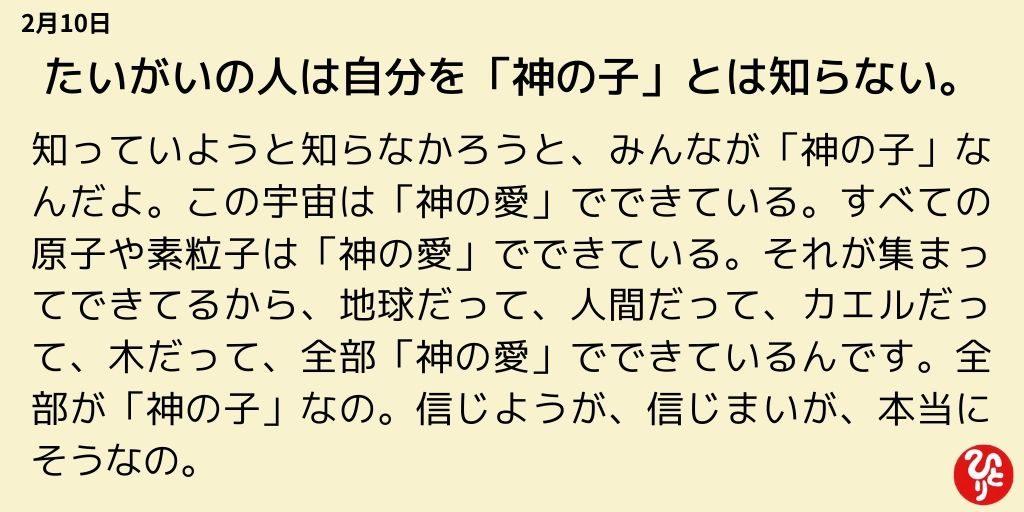 斎藤一人一日一語 2月10日
