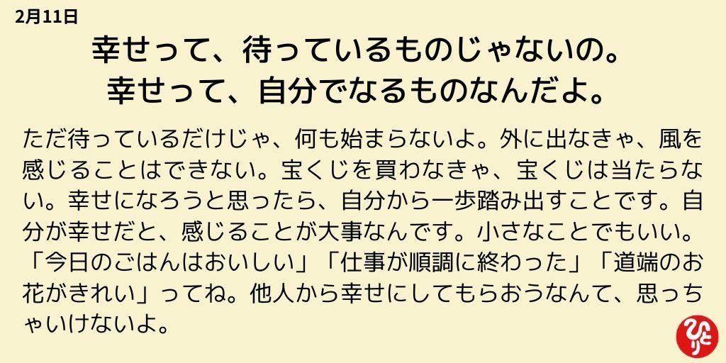 斎藤一人一日一語 2月11日