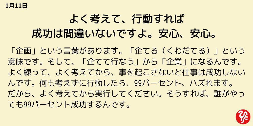 斎藤一人 一日一語 名言 1月11日