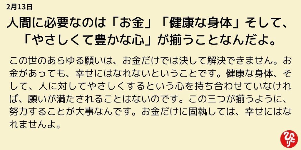 斎藤一人一日一語 2月13日