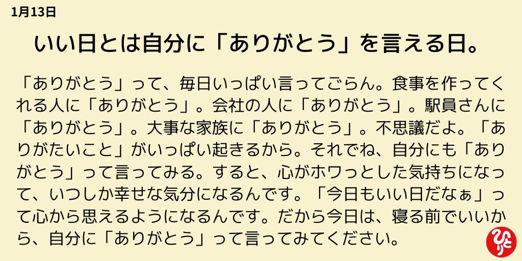 斎藤一人 一日一語 名言 1月13日