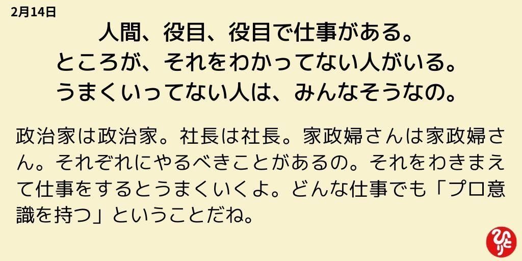 斎藤一人一日一語 2月14日