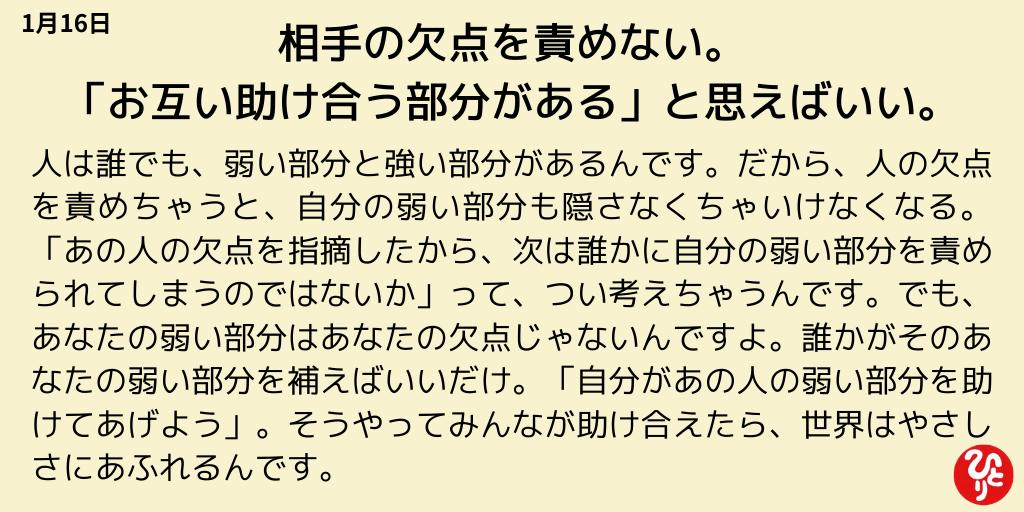 斎藤一人 一日一語 名言 1月16日