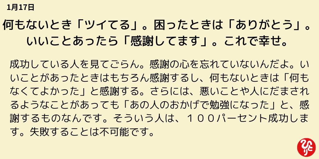 斎藤一人 一日一語 名言 1月17日