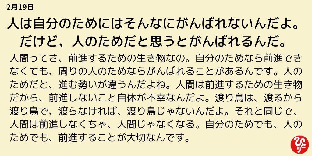 斎藤一人一日一語 2月19日