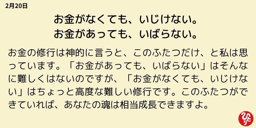 斎藤一人一日一語 2月20日