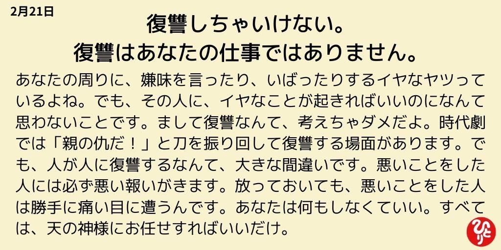 斎藤一人一日一語 2月21日