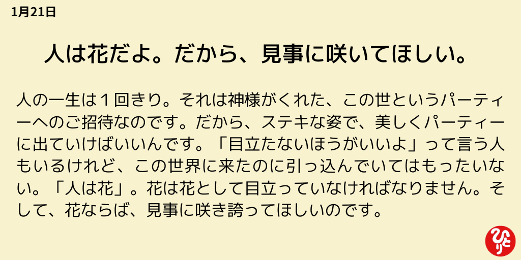 斎藤一人 一日一語 名言 1月21日