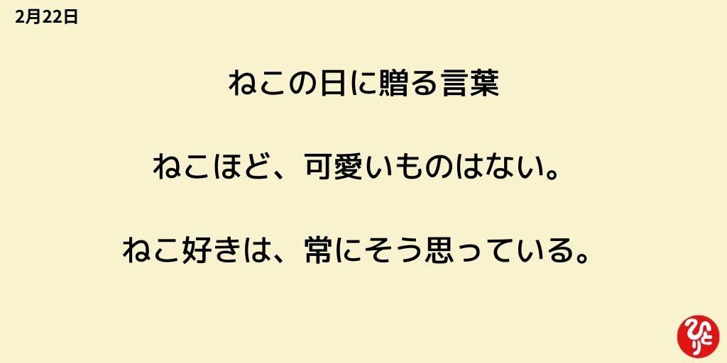 斎藤一人一日一語 2月22日