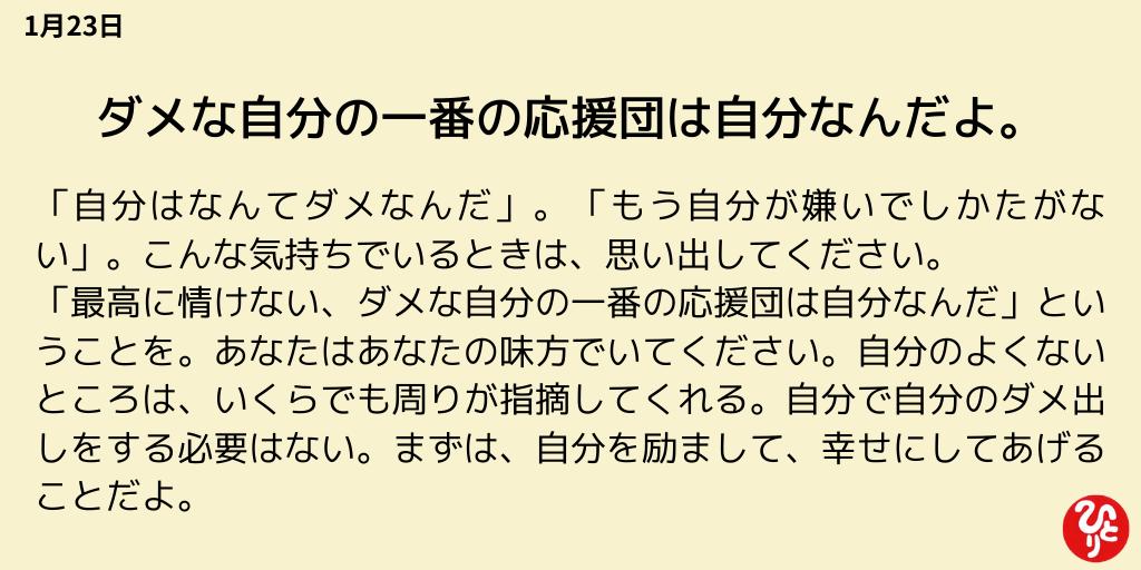 斎藤一人 一日一語 名言 1月23日