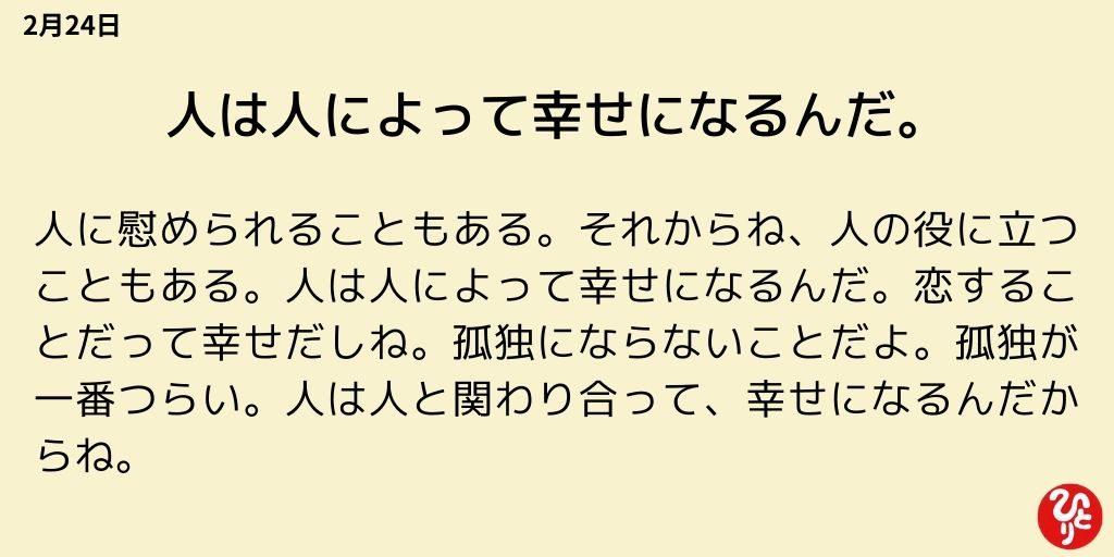 斎藤一人一日一語 2月24日