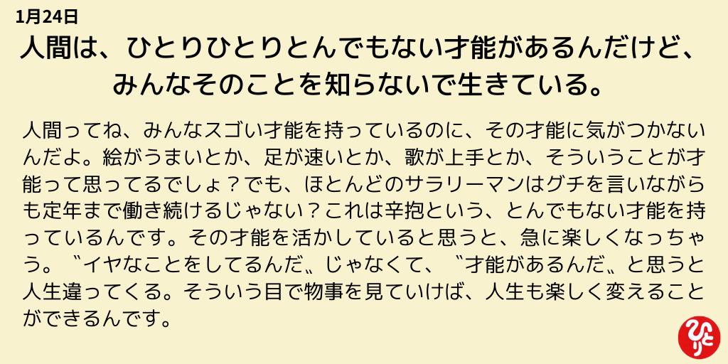 斎藤一人 一日一語 名言 1月24日