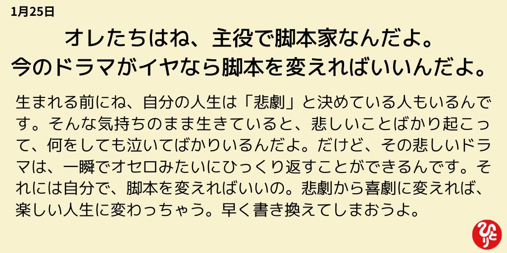 斎藤一人 一日一語 名言 1月25日