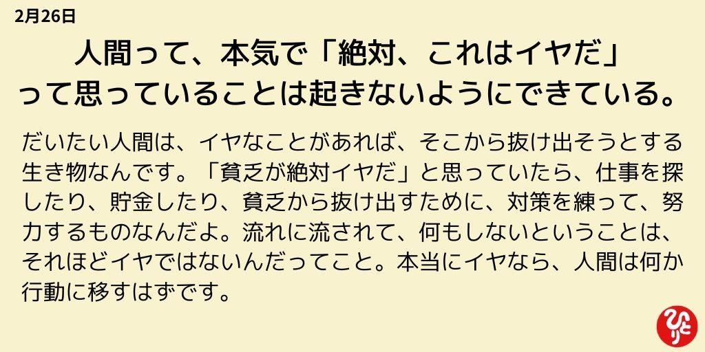 斎藤一人一日一語 2月26日