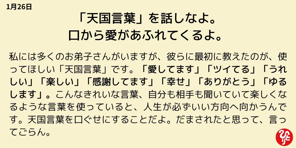 斎藤一人 一日一語 名言 1月26日