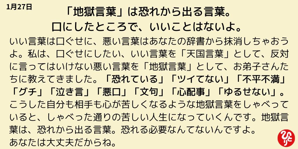 斎藤一人 一日一語 名言 1月27日