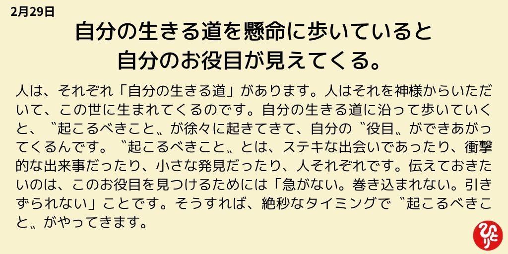 斎藤一人一日一語 2月29日