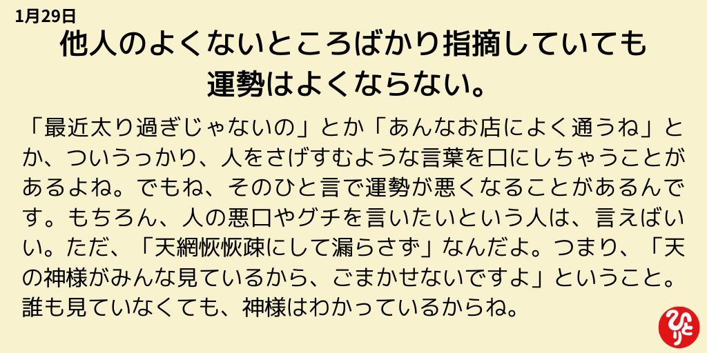 斎藤一人 一日一語 名言 1月29日
