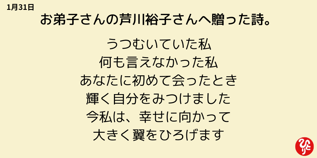 斎藤一人 一日一語 名言 1月31日