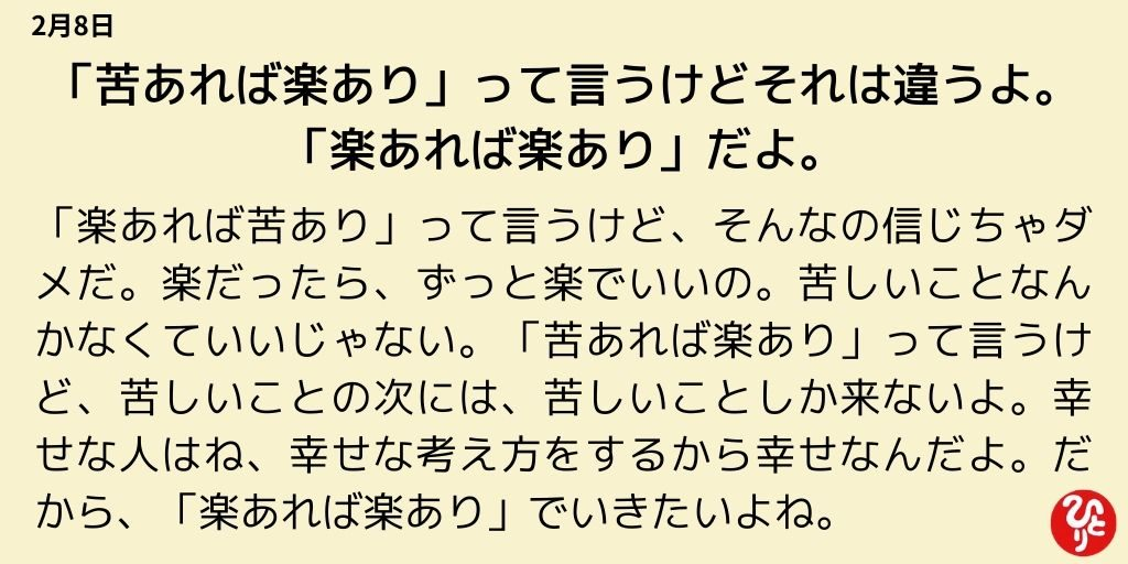 斎藤一人一日一語 2月8日