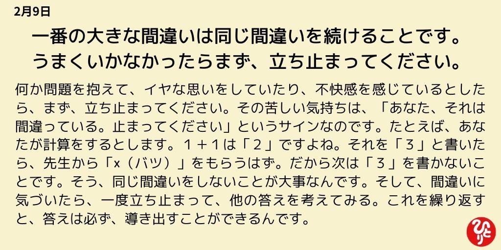 斎藤一人一日一語 2月9日