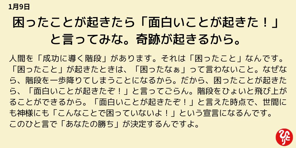 斎藤一人 一日一語 名言 1月9日