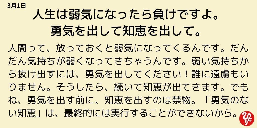 斎藤一人一日一語 3月1日