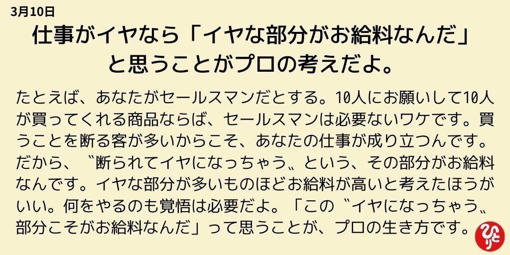 斎藤一人一日一語 3月10日