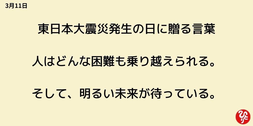 斎藤一人一日一語 3月11日