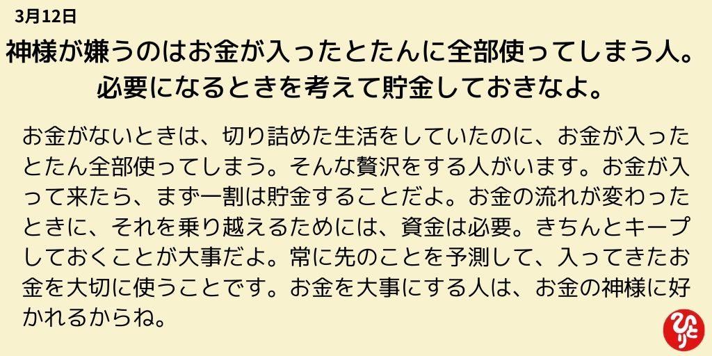 斎藤一人一日一語 3月12日