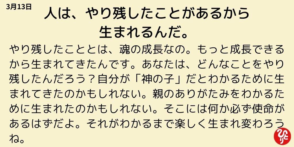 斎藤一人一日一語 3月13日