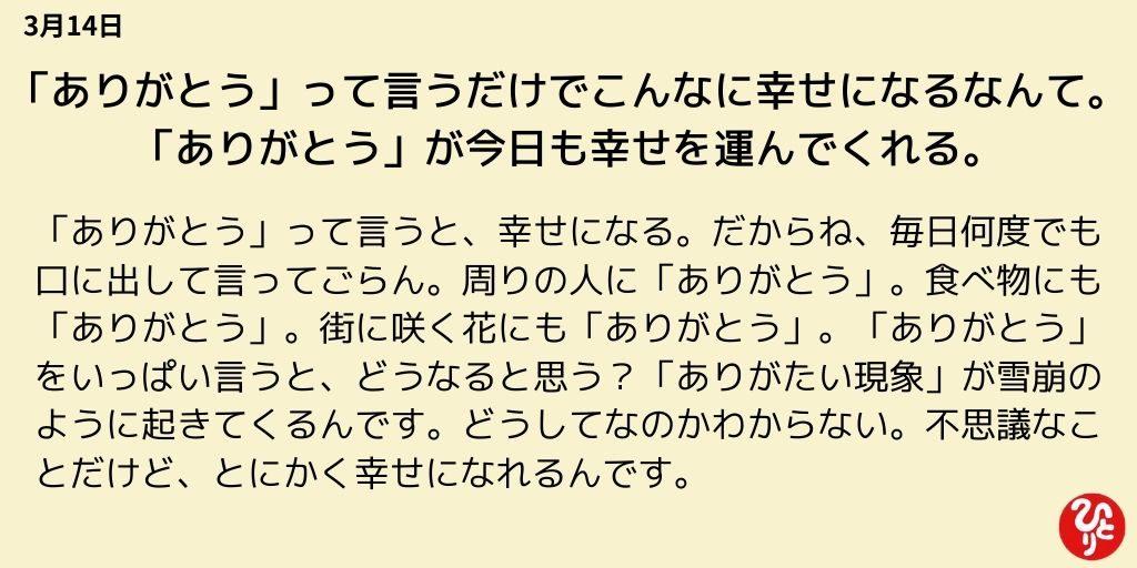 斎藤一人一日一語 3月14日