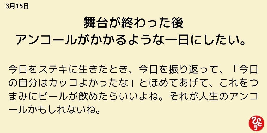 斎藤一人一日一語 3月15日