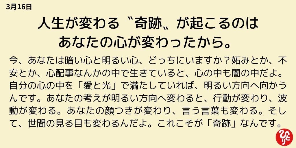 斎藤一人一日一語 3月16日