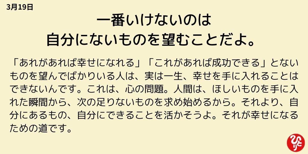斎藤一人一日一語 3月19日