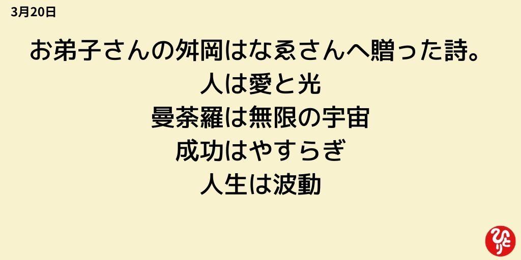 斎藤一人一日一語 3月20日