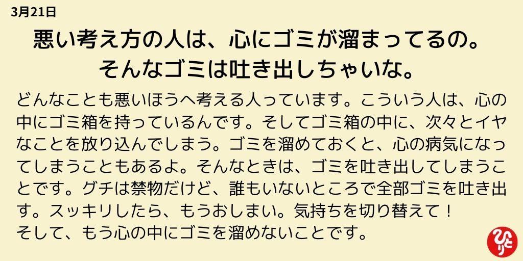 斎藤一人一日一語 3月21日