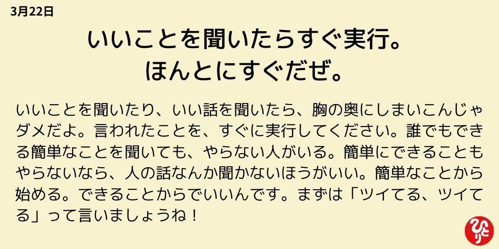 斎藤一人一日一語 3月22日