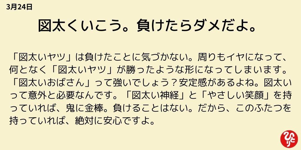 斎藤一人一日一語 3月24日