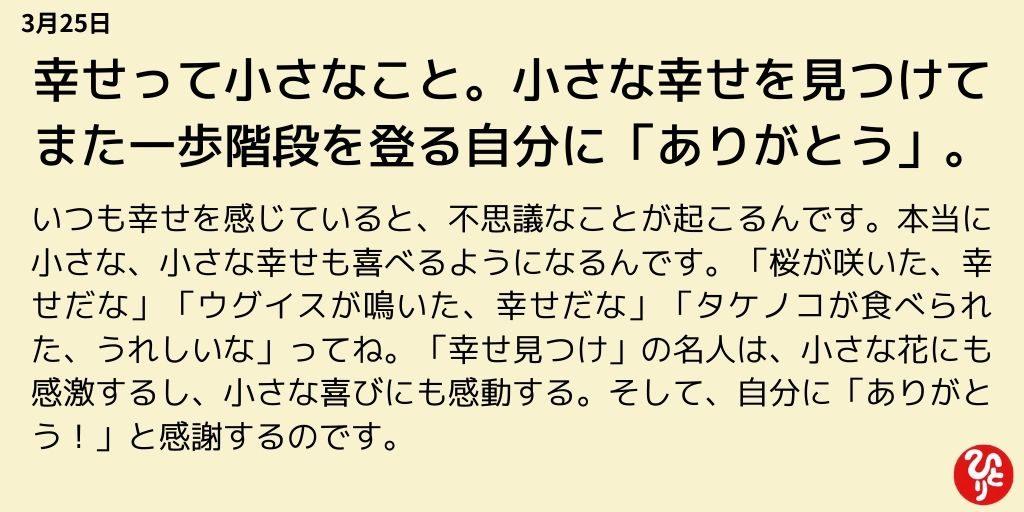 斎藤一人一日一語 3月25日