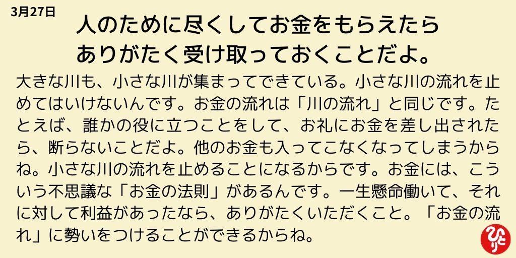 斎藤一人一日一語 3月27日