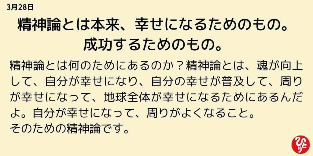 斎藤一人一日一語 3月28日