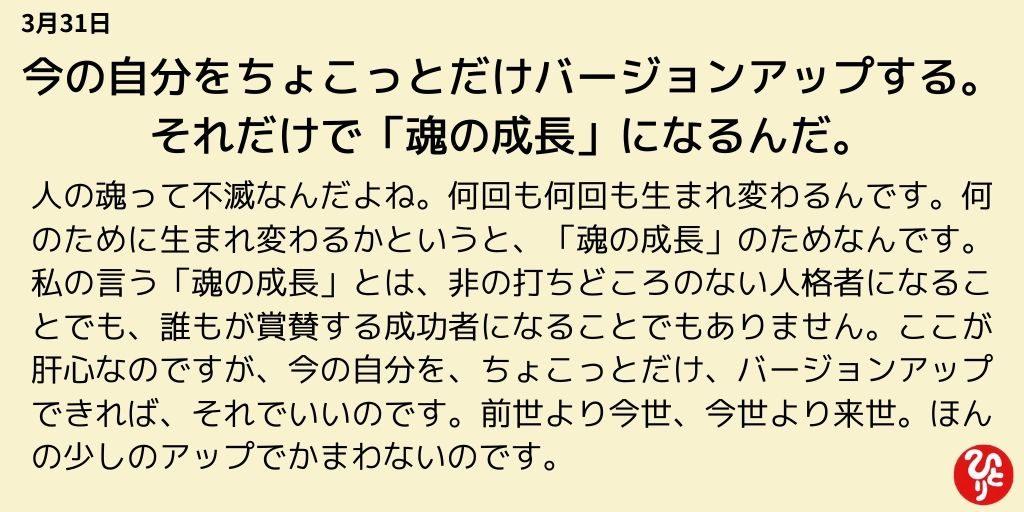 斎藤一人一日一語 3月31日