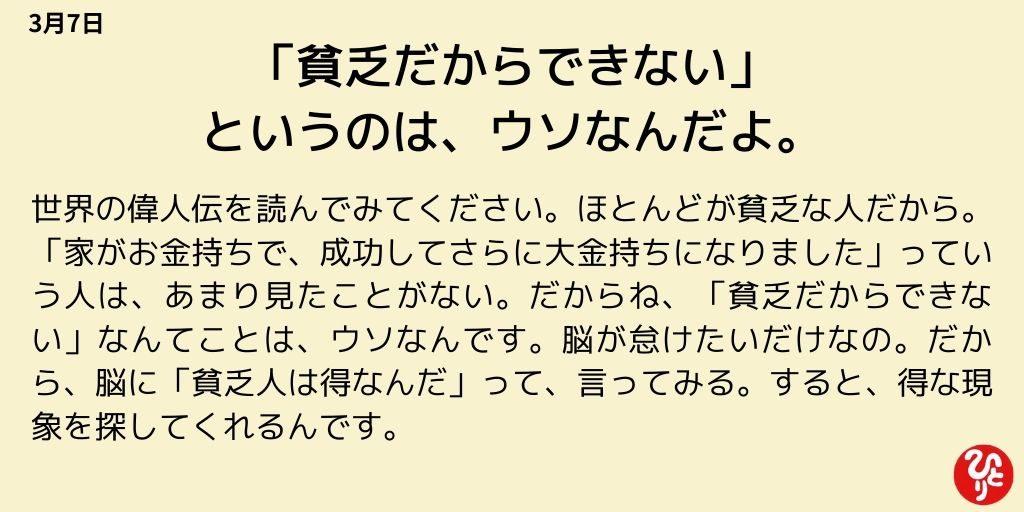 斎藤一人一日一語 3月7日